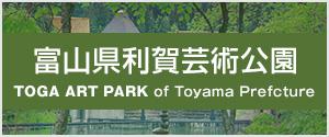利賀芸術公園