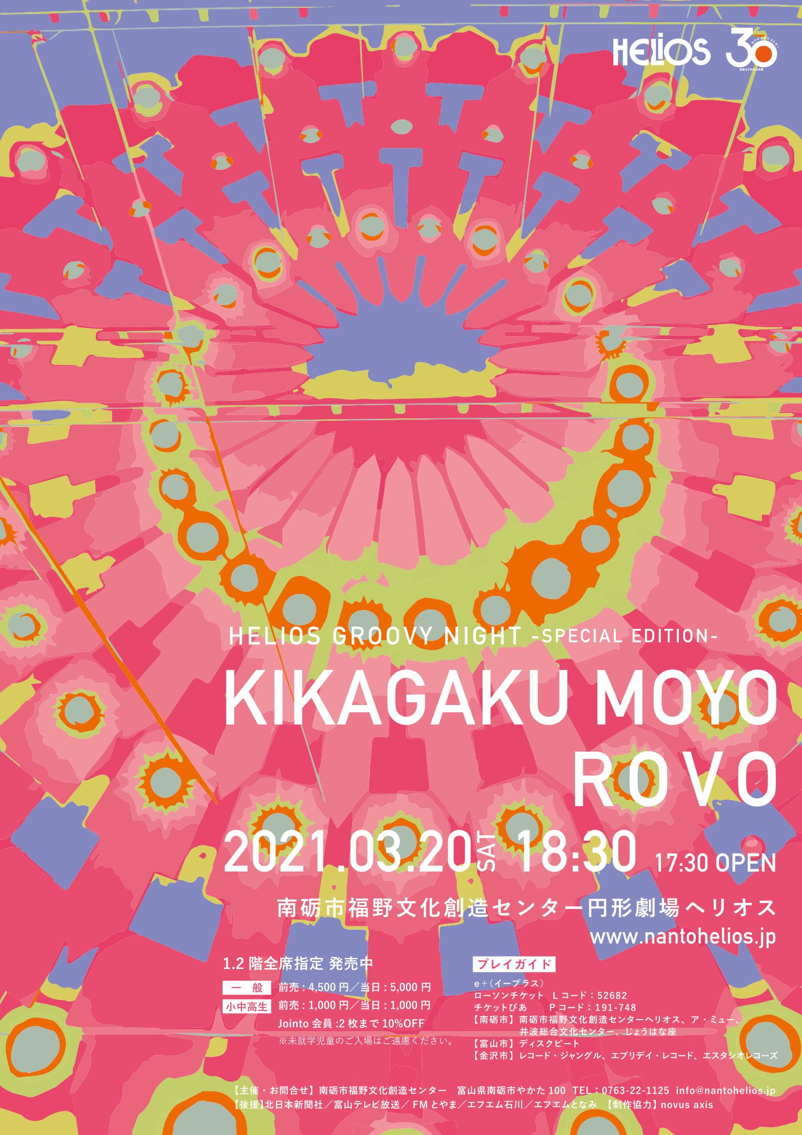 【3/20(土)開催】ヘリオス・グルーヴィーナイト番外編 KIKAGAKU MOYO×ROVOの画像