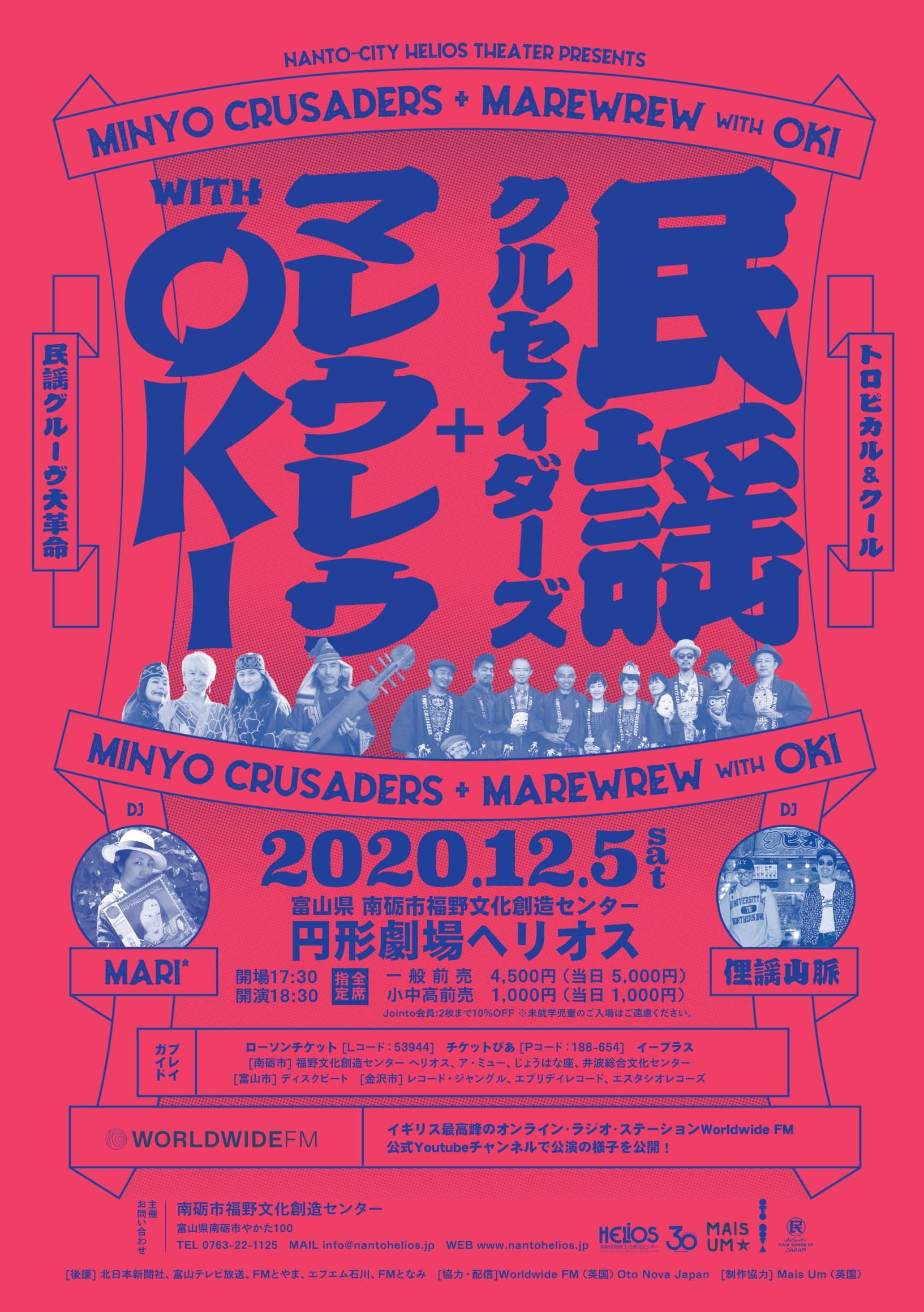【開催決定】民謡クルセイダーズ+マレウレウ with OKIの画像