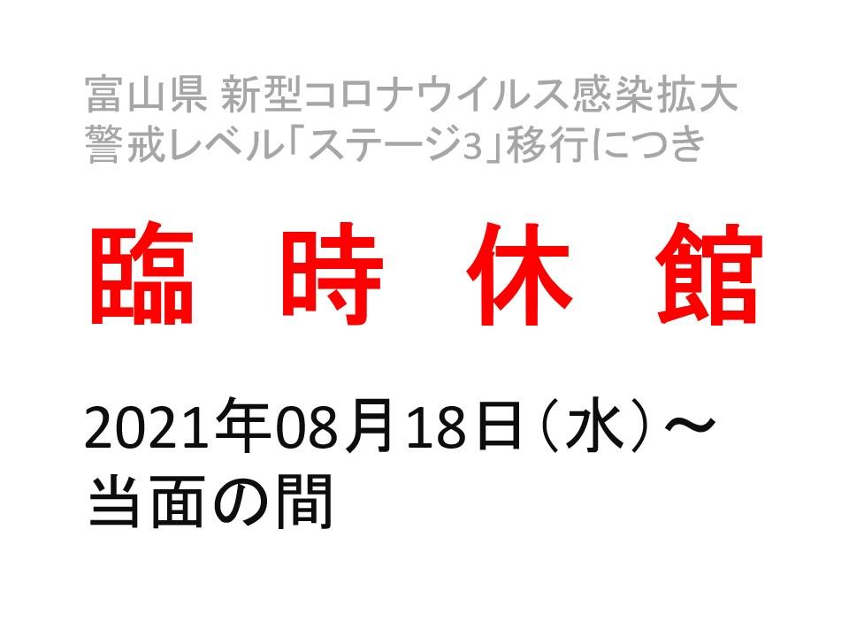 【城端曳山会館】新型コロナウイルス感染拡大に伴う休館のお知らせの画像