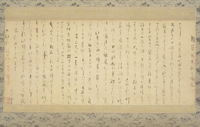 新築芭蕉翁之塚文の画像