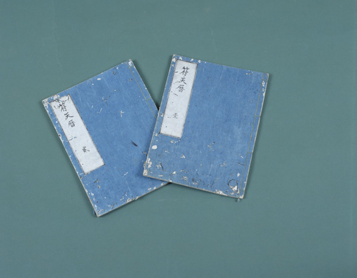 西村太冲著 符天暦(2)・実符暦(3)その他蔵書の画像