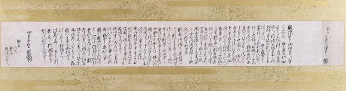 顕如書状の画像