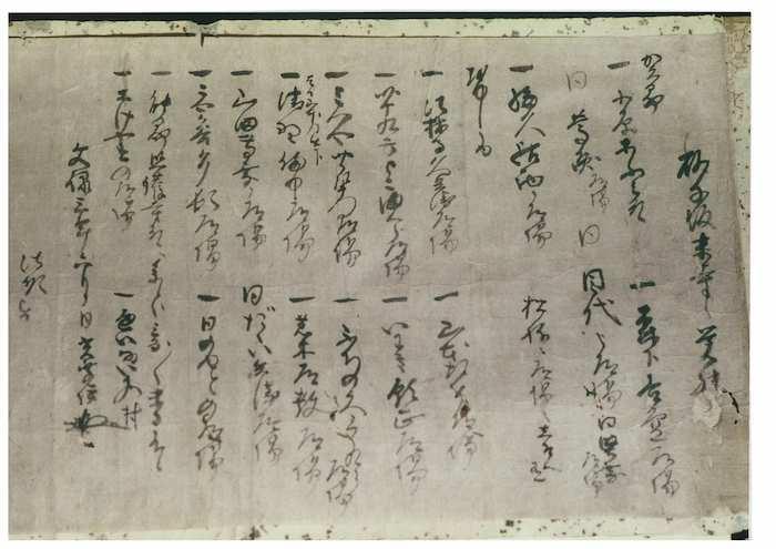 砂子坂末寺之覚帳の画像