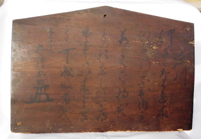 庄川流木の二代・三代藩主の制札の画像