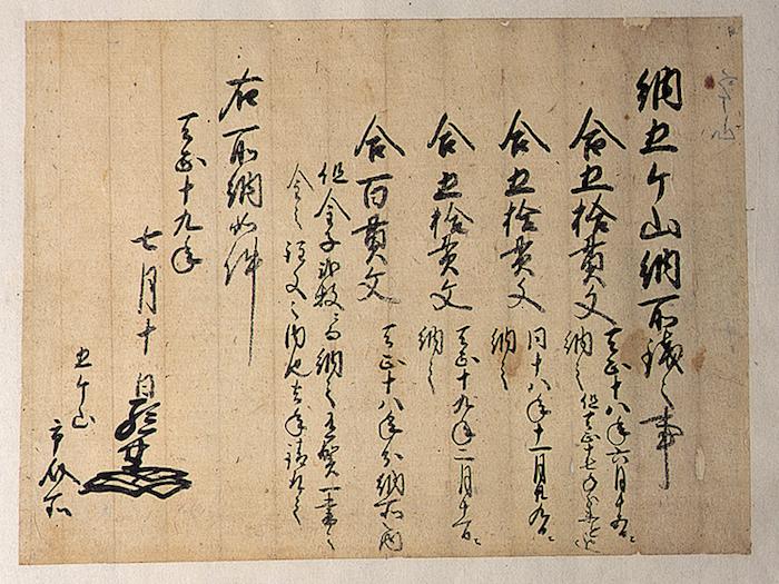 瑞願寺文書の画像