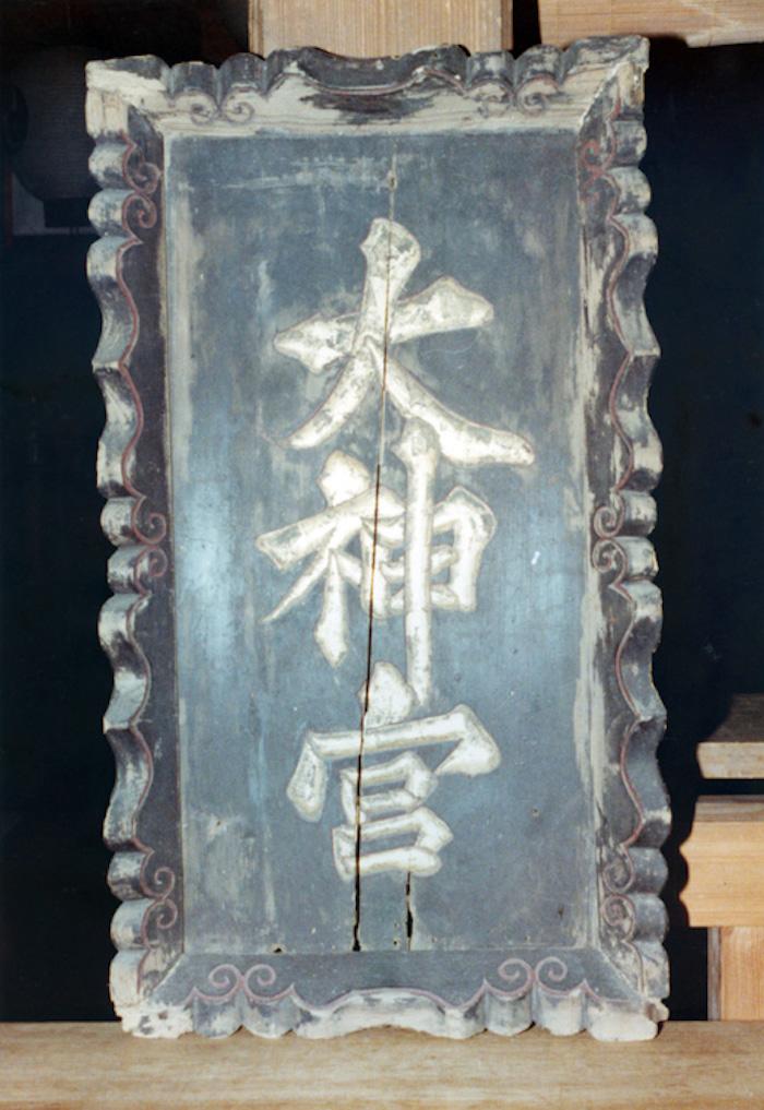 大神宮の額の画像