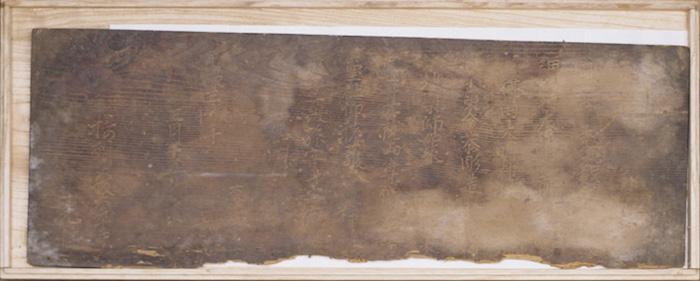 元禄三年奉納文(寄進札)の画像