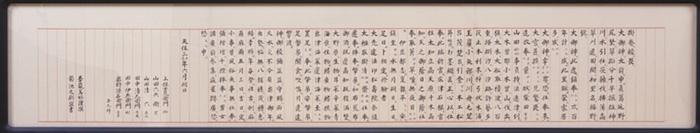福野神明社遷座祭祝詞の画像