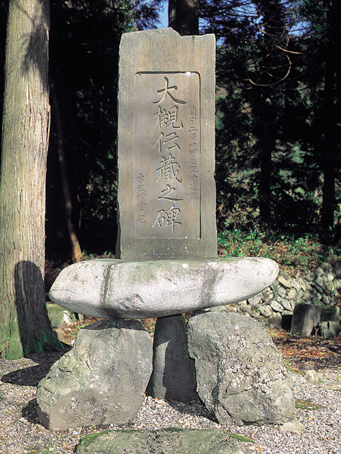 大槻伝蔵之碑の画像
