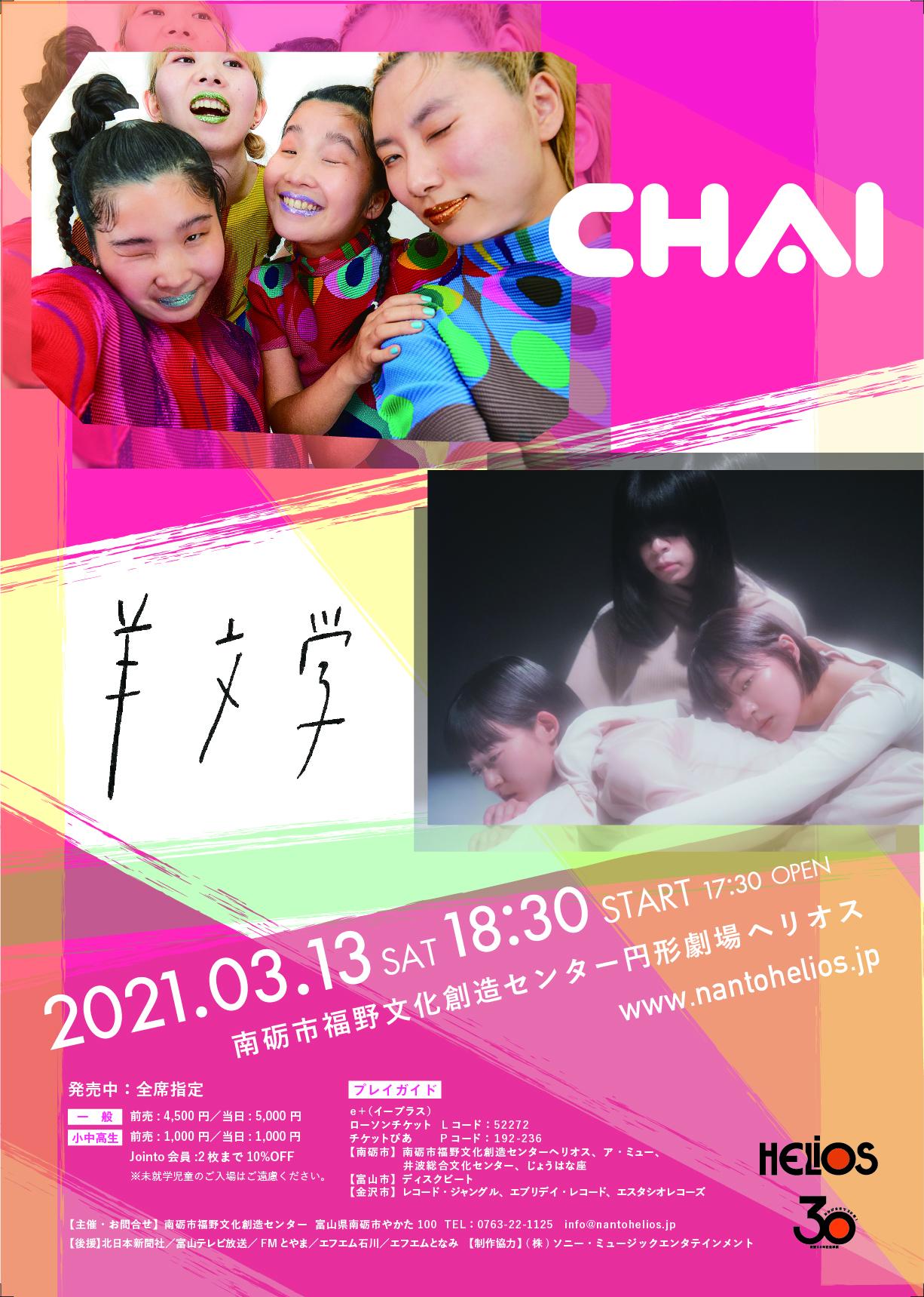 【3/13開催】CHAI×羊文学の画像