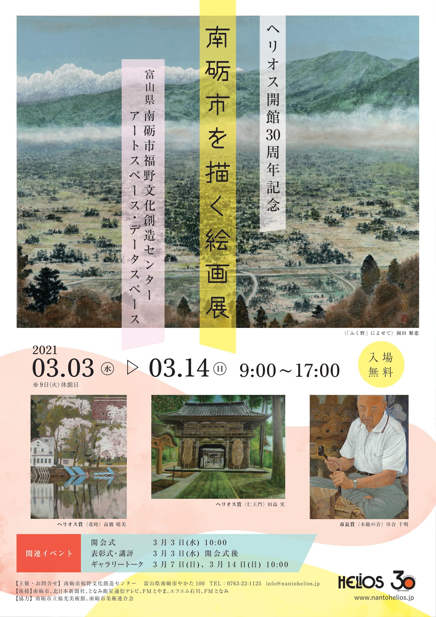 【展覧会】ヘリオス開館30周年記念南砺市を描く絵画展の画像
