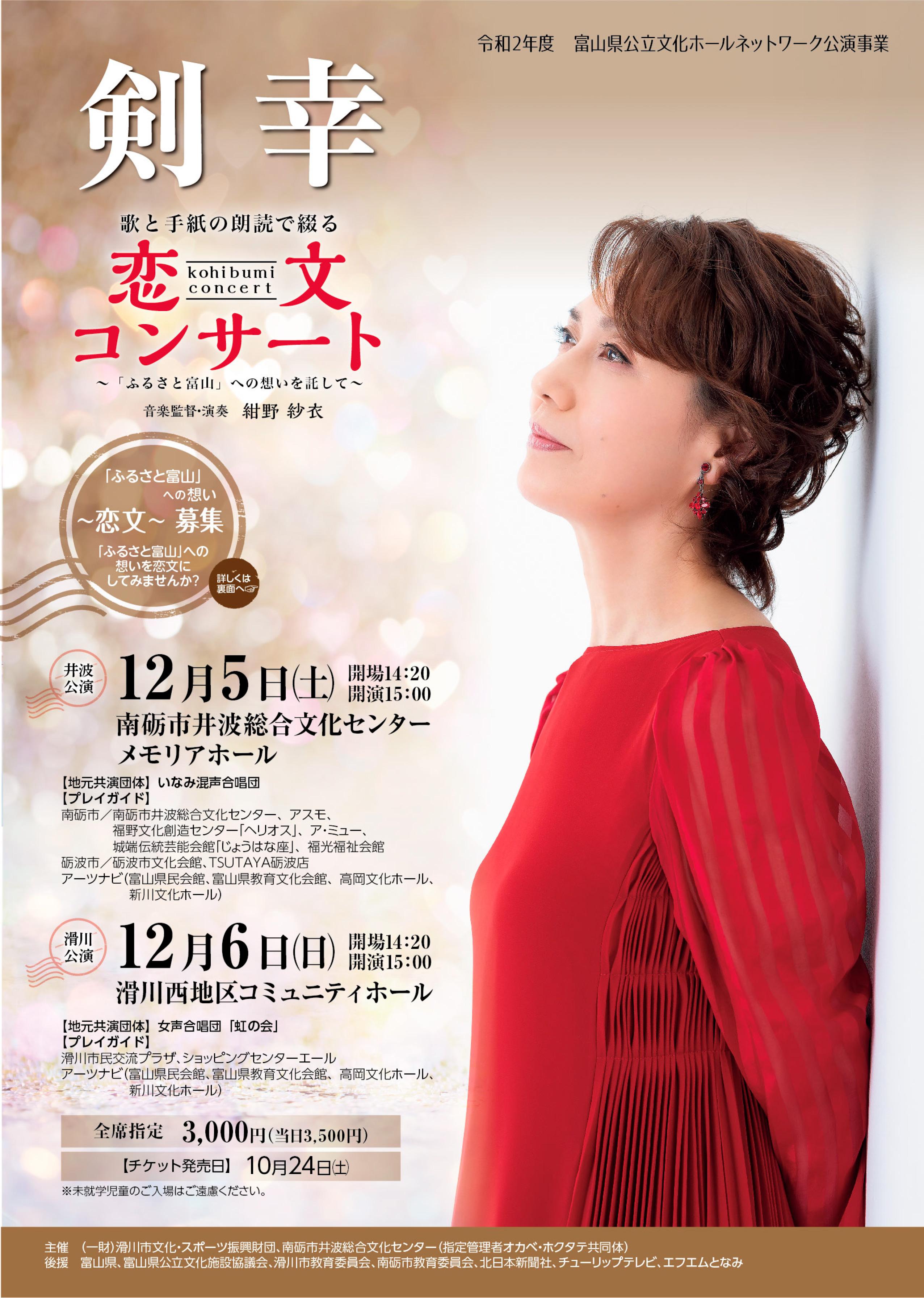 剣幸 恋文コンサート~「ふるさと富山」への想いを託して~の画像