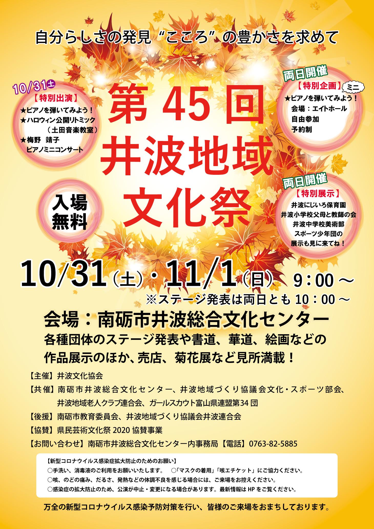 第45回 井波地域文化祭の画像