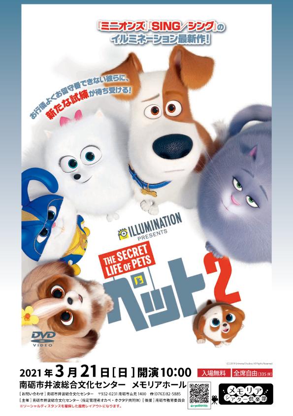 メモリアシアター倶楽部「ペット2」上映会の画像