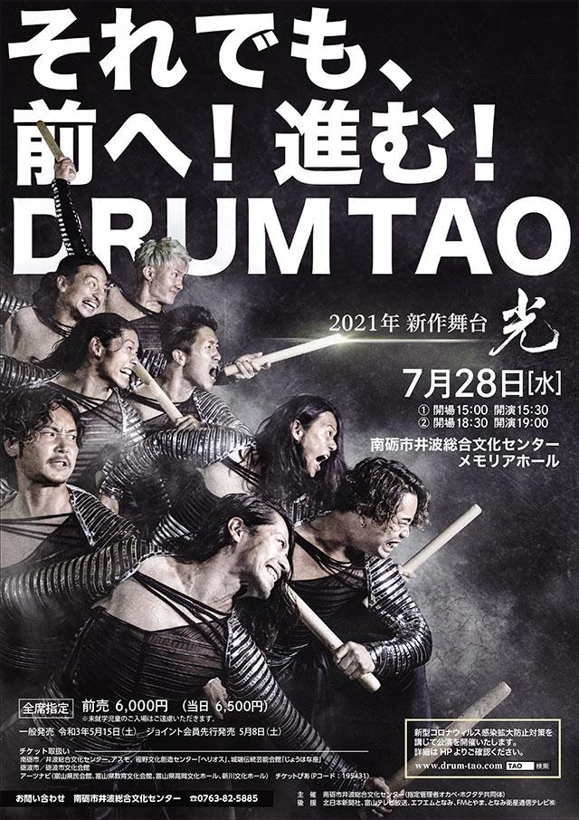 DRUM TAO 2021年 新作舞台「光」の画像