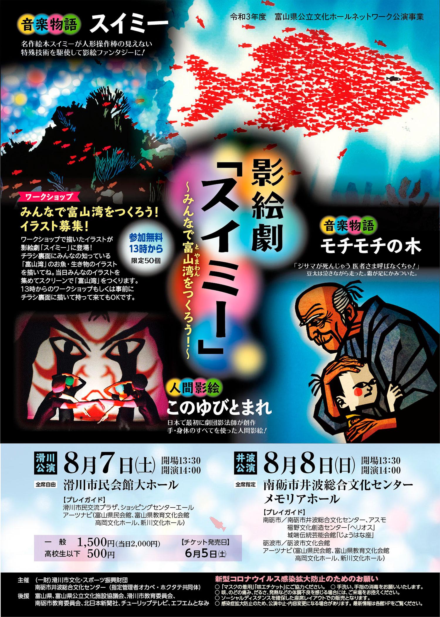 令和3年度 富山県公立文化ホールネットワーク公演事業 影絵劇「スイミー」~みんなで富山湾をつくろう!~の画像
