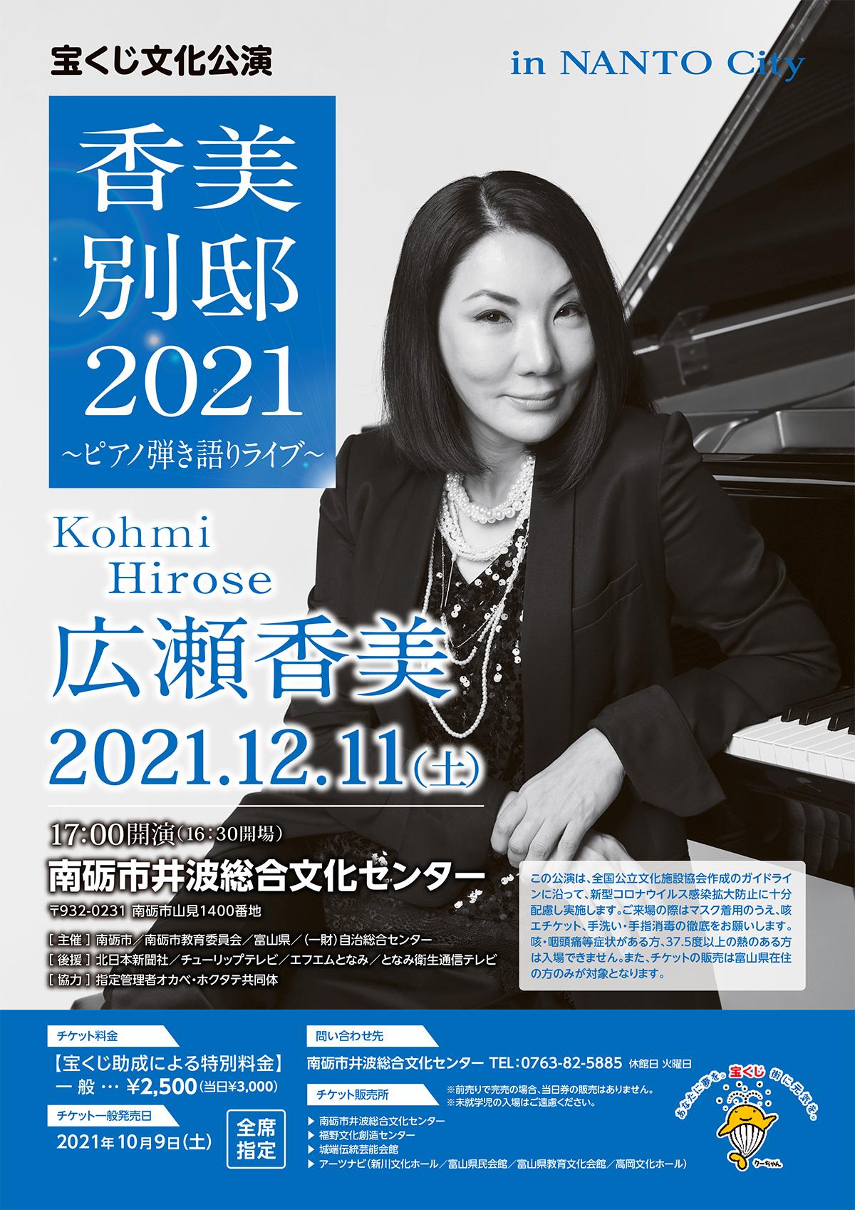 宝くじ文化公演「香美別邸2021 ~ピアノ弾き語りライブ~」 in NANTO Cityの画像