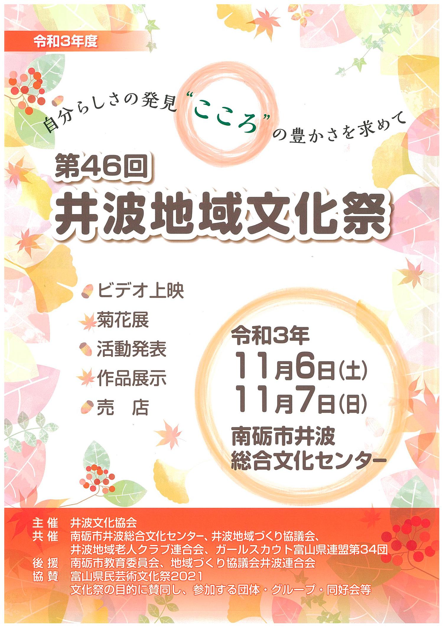 第46回 井波地域文化祭の画像