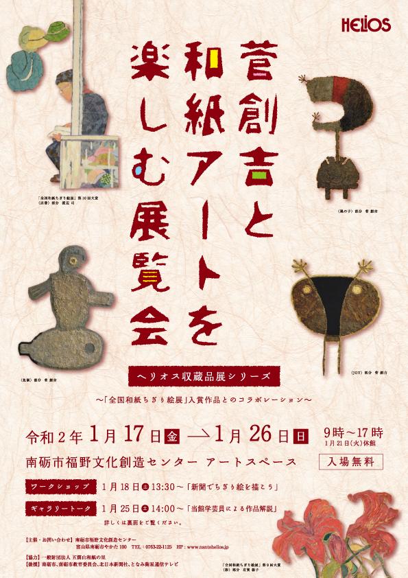 1/17~1/26 ヘリオス収蔵品展シリーズ「菅創吉と和紙アートを楽しむ展覧会」の画像